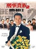 刑事貴族2 DVD-BOXII[DVD]