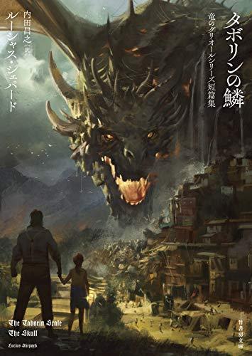 タボリンの鱗 竜のグリオールシリーズ短篇集 (竹書房文庫)