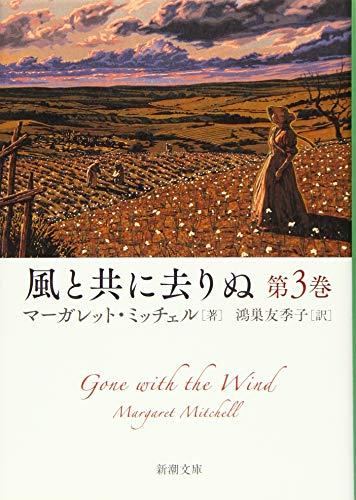 風と共に去りぬ 第3巻 (新潮文庫)の詳細を見る