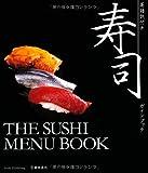 英語訳付き寿司ガイドブック-THE SUSHI MENU BOOK
