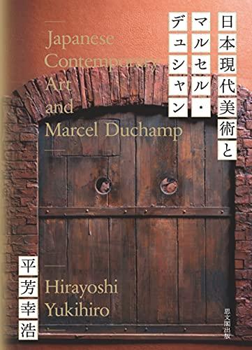 日本現代美術とマルセル・デュシャン