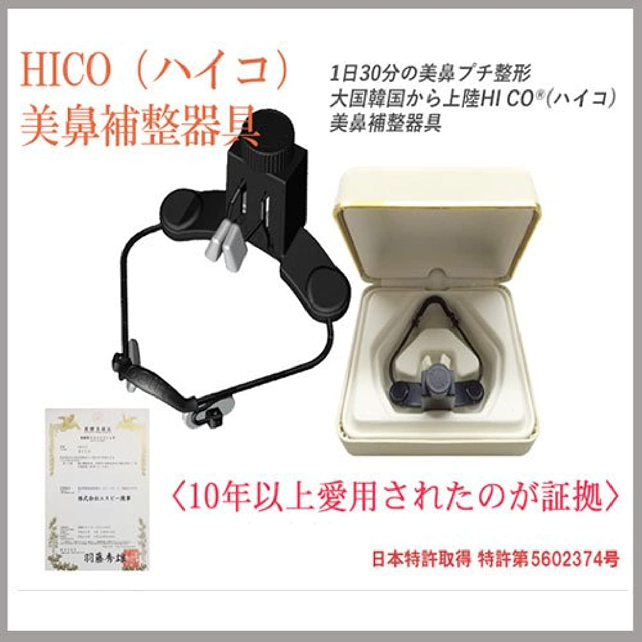 インポートトラフ起業家ハイコ(HICO) ◆美鼻サポート器具