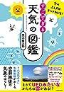 【Amazon.co.jp 限定】空のふしぎがすべてわかる! すごすぎる天気の図鑑 特典:オリジナルうつくしい空のスマホ用壁紙データ配信