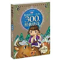 (黄金畅销版)影响孩子一生的300首经典唐诗﹒冬卷