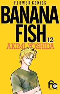 BANANA FISH 12巻 表紙画像