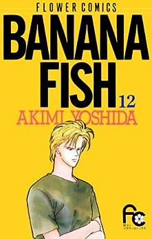 [吉田秋生]のBANANA FISH(12) BANANA FISH (フラワーコミックス)