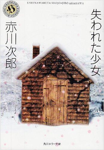 Ushinawareta-shoujo