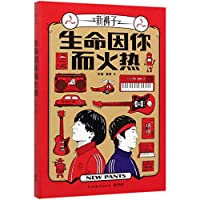 My Life is Passionate Because of You (Chinese Edition)