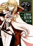 コミック 忘却の覇王ロラン 3巻 (デジタル版ガンガンコミックスONLINE)