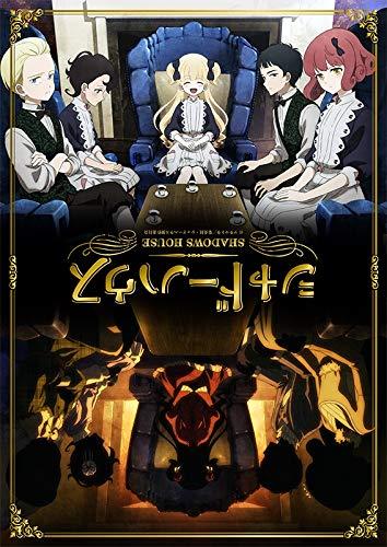 シャドーハウス 2(完全生産限定版) [Blu-ray]