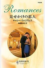 見せかけの恋人 (ハーレクイン・ロマンス) Kindle版