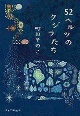 2021年本屋大賞、町田そのこ『52ヘルツのクジラたち』(中央公論新社)に