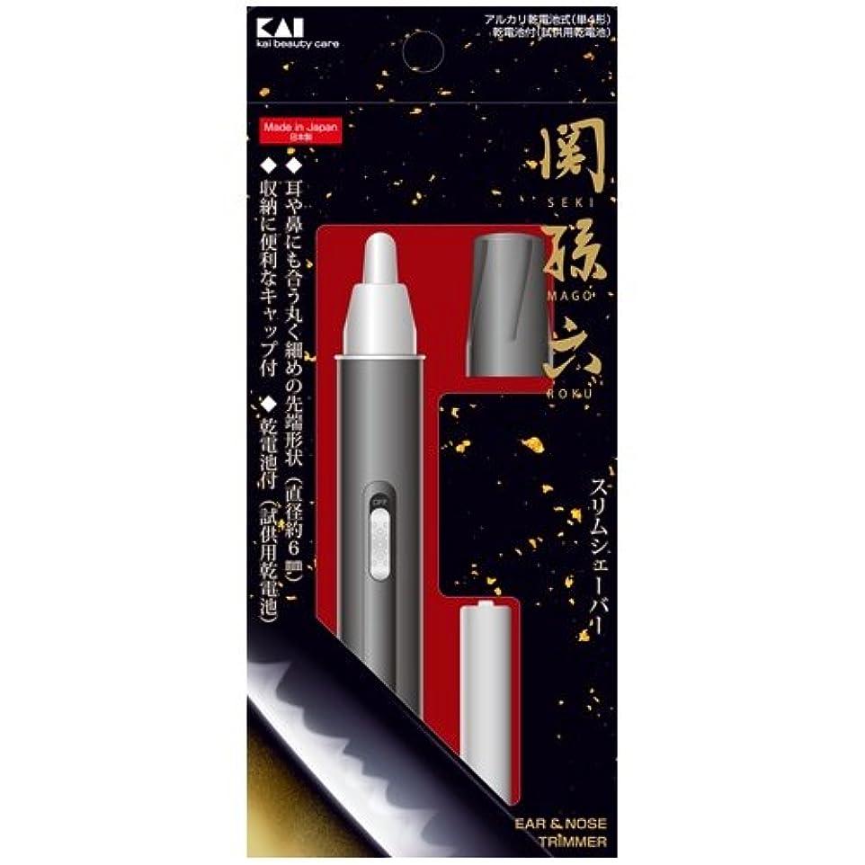 放射するリスナー押す関孫六 スリムシェーバー HC3527