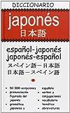 Dº Japones JAP-ESP / ESP-JAP (DICCIONARIOS)