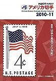 JPS外国切手カタログ アメリカ切手〈2010‐11〉