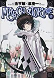 MARCH STORY 2 (サンデーGXコミックス)