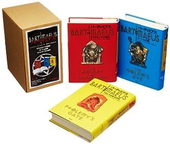 バーティミアス 全3巻セット