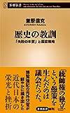 歴史の教訓    -「失敗の本質」と国家戦略 (新潮新書) - 兼原 信克