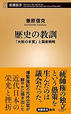 歴史の教訓    -「失敗の本質」と国家戦略 (新潮新書)