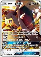 ポケモンカードゲーム SM12a ハイクラスパックGX タッグオールスターズ クチートGX RR | ポケカ パック 鋼 たねポケモン