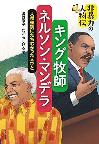 キング牧師/ネルソン・マンデラ:人種差別にたちむかった人びと (非暴力の人物伝)