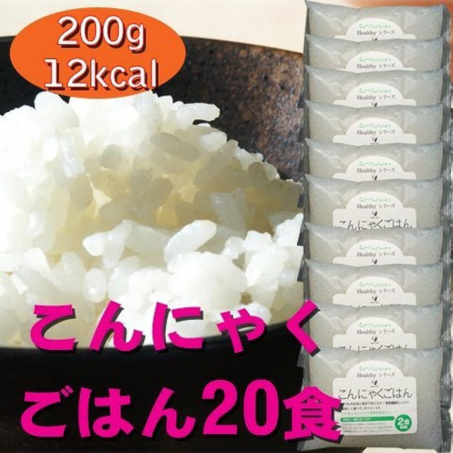 識別する電気のパッチダイエット米 こんにゃく米 こんにゃくごはん1袋200g×20袋 生こんにゃく