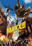 MAXX!!! 鳥人死闘篇[DVD]