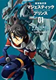 銀河機攻隊マジェスティックプリンス (1) (カドカワコミックス・エース)
