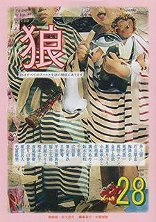 文芸誌「狼」28号