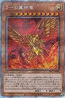 遊戯王 PAC1-JP003 ラーの翼神竜 (日本語版 プリズマティックシークレットレア) PRISMATIC ART COLLECTION