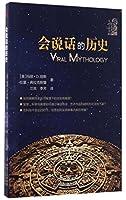 Viral Mythology (Chinese Edition)