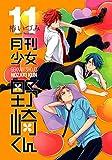 月刊少女野崎くん(11)特装版 (着せ替えクリアシートスタンド付き) (SEコミックスプレミアム)