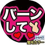 【 大 好 評 】 コンサートうちわ ファンサうちわ ☆ バーンして ☆ 蛍光紙ピンク