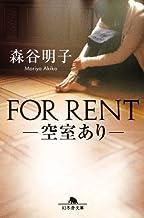 表紙: FOR RENT――空室あり――   森谷明子