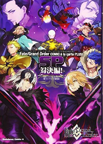 Fate/Grand Order コミックアラカルト PLUS! SP 対決編! (角川コミックス・エース)の詳細を見る