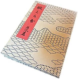 「腕くらべ」 永井荷風:著 精選名著復刻全集 近代文学館 /昭和49年発行 ほるぷ出版