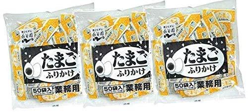 永谷園 業務用ふりかけたまご (2.5g×50袋入)×3袋