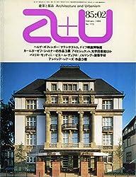 建築と都市 a+u (エー・アンド・ユー) 1985年2月号 H・ボフィンガー K・シャトナー