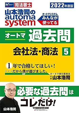 司法書士 山本浩司のautoma system オートマ過去問 (5) 会社法・商法 2022年度