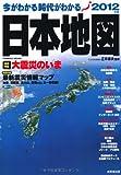 今がわかる時代がわかる日本地図 2012年版 巻頭特集:大震災のいま (SEIBIDO MOOK)