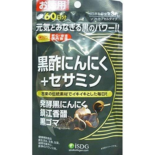 【お徳用 3 セット】 医食同源ドットコム 黒酢にんにくセサミン 180粒×3セット