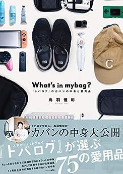 [鳥羽恒彰]のWhat's in mybag? 〜『トバログ』のカバンの中身と愛用品〜