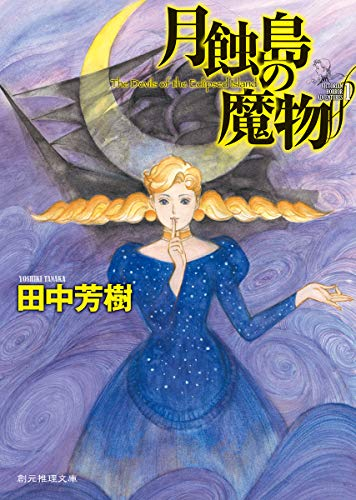 月蝕島の魔物 (創元推理文庫)