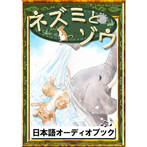 『ネズミとゾウ』のカバーアート