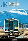 ビコムワイド展望 JR小海線 ハイブリッドDC・キハE200[DVD]