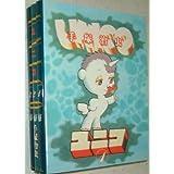 ユニコ オールカラー版全3巻セット