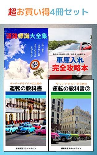 ペーパードライバーのための運転の教科書1&2/道路標識大全集/車庫入れ完全攻略本/4冊セット