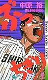 ぶっちぎり(7) (少年サンデーコミックス)