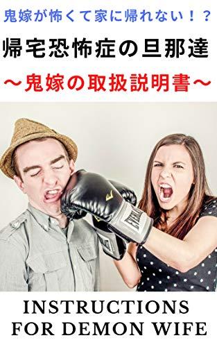 oniyomegakowakutekaesenaikitakukyouhushonootokotachi (Japanese Edition)