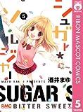 シュガー*ソルジャー 5 (りぼんマスコットコミックスDIGITAL)